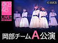 2019年12月17日(火) 岡部チームA「目撃者」公演 横山由依 生誕祭