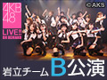 2020年1月15日(水) 岩立チームB「シアターの女神」公演