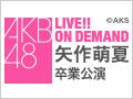 2019年12月26日(木) 矢作萌夏 卒業公演