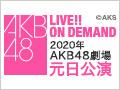 2020年1月1日(水) 2020年 AKB48劇場元日公演