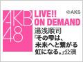 2020年1月13日(月)16:00~ 湯浅順司「その雫は、未来へと繋がる虹になる。」公演 高岡薫 生誕祭