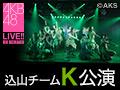 2020年1月14日(火) 込山チームK「RESET」公演