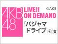 2019年12月27日(金)18:00~ 研究生「パジャマドライブ」千秋楽公演