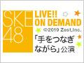 2020年1月9日(木) 「手をつなぎながら」公演 田辺美月 生誕祭