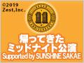 【リバイバル配信】2019年10月5日(土) 帰ってきたミッドナイト公演 Supported by SUNSHINE SAKAE