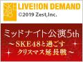 2019年12月25日(水)24:25~ ミッドナイト公演5th ~SKE48と過ごすクリスマス延長戦~