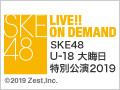 2019年12月31日(火)15:00~ SKE48 U-18 大晦日特別公演2019