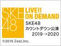 2019年12月31日(火)23:30~ SKE48 カウントダウン公演2019→2020