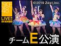 2020年1月5日(日) チームE「SKEフェスティバル」公演 谷真理佳 生誕祭
