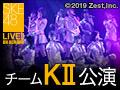 2020年1月5日(日) チームKII「最終ベルが鳴る」公演