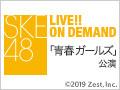 2020年1月6日(月) 研究生「青春ガールズ」公演 鈴木恋奈 生誕祭