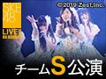 2020年1月7日(火) チームS「重ねた足跡」公演 山内鈴蘭 生誕祭