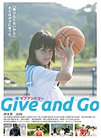 Give and Go- ギブ アンド ゴー-