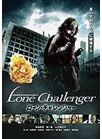 ローン・チャレンジャー