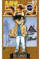 名探偵コナン Volume97