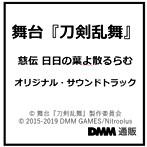 舞台『刀剣乱舞』慈伝 日日の葉よ散るらむ オリジナル・サウンドトラック