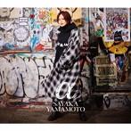 山本彩/α(初回限定盤)(DVD付)