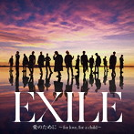 EXILE/EXILE THE SECOND/愛のために ~for love,for a child~/瞬間エターナル