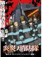 【vntkg限定】炎炎ノ消防隊 第7巻 (ブルーレイディスク)