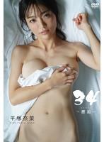 34(サーティフォー)~邂逅~/平塚奈菜