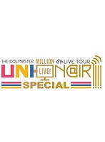 THE IDOLM@STER MILLION LIVE! 6thLIVE TOUR UNI-ON@IR!!!! LIVE Blu-ray SPECIAL COMPLETE THE@TER (完全生産限定 ブルーレイディスク)